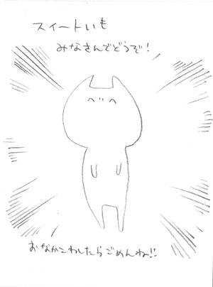 bunyaneko_24.jpg