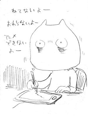 bunyaneko_44.jpg