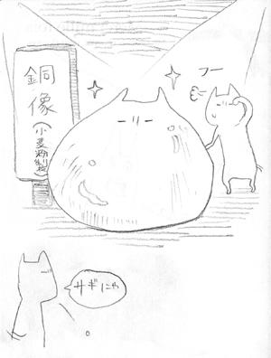 bunyaneko_58.jpg