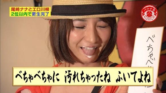 尾崎ナナのエロキャプ