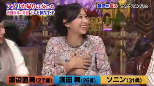 渡辺が浅田舞のEカップ巨乳おっぱいを揉んで「でっけぇ!大きくてキレイで柔らかい」と絶賛!※乳揉み画像あり