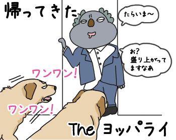 Theヨッパライ