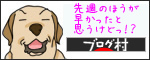 ブログ村え