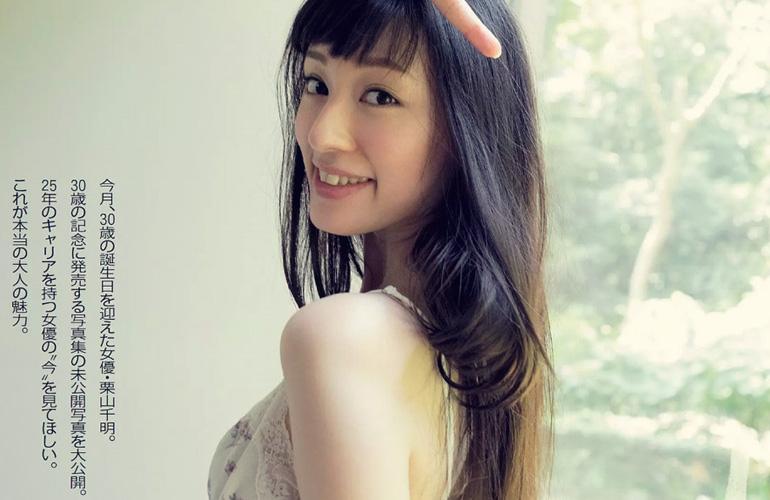栗山千明 30歳。イイオンナ過ぎて惚れそう…