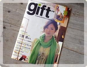 フリーペーパー【GIFT】