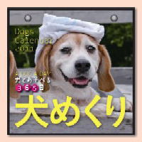 犬めくり2011