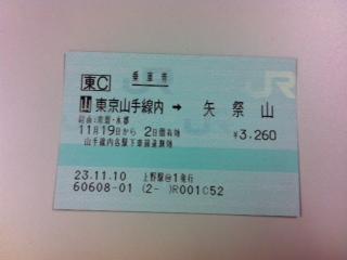 茨城紅葉の旅2011