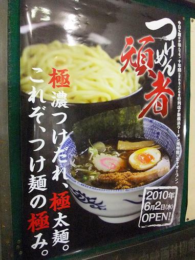 『頑者』新横浜ラーメン博物館店、開店告知ポスター(館内掲示2010年