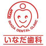 いなだ歯科