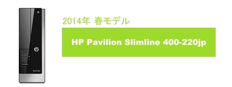 468x210_HP Pavilion Slimline 400-220jp_2014春_txt
