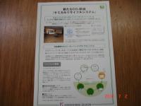 ケミカルリサイクルシステム1