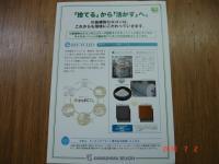 ケミカルリサイクルシステム2