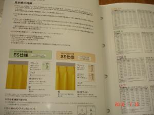 サンゲツ 価格帯別カーテン見本帳「Wish vol.2」2