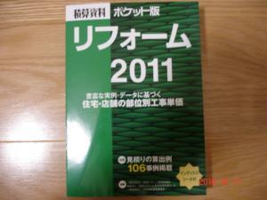 積算資料ポケット版リフォーム2011
