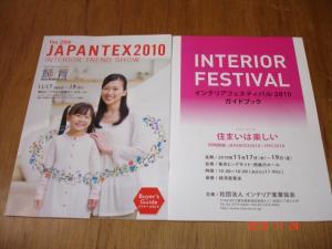 JAPANTEX2010とインテリアフェスティバル2010のガイドブック