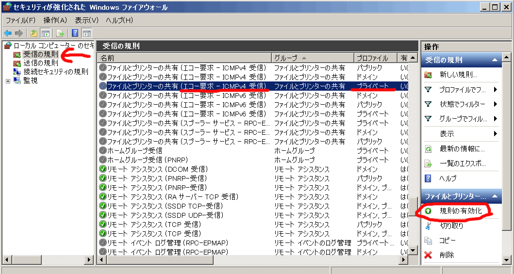 icpm_win7_firewall.png