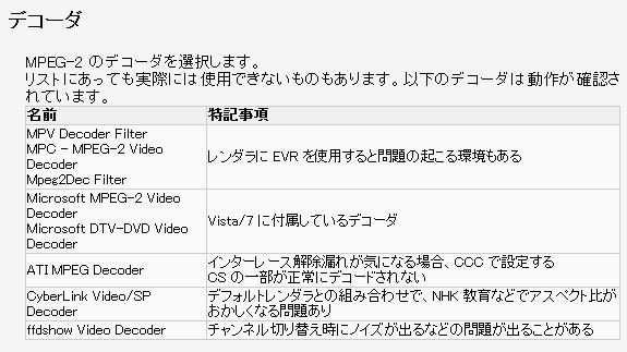 tvtest_help_decoder.png