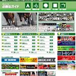 競馬予想サイト・パチンコ・パチスロ攻略法サイトを比較ギャンブル必勝法ガイド