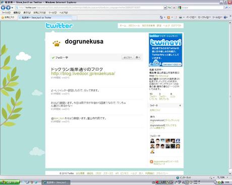 http://twitter.com/dogrunekusa へGO!!