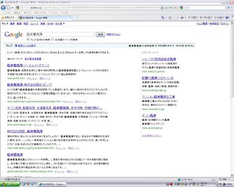 Google検索で「給水管洗浄」を見る?