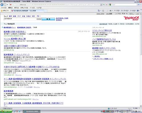 Yahoo!検索で「給水管洗浄」を見る?