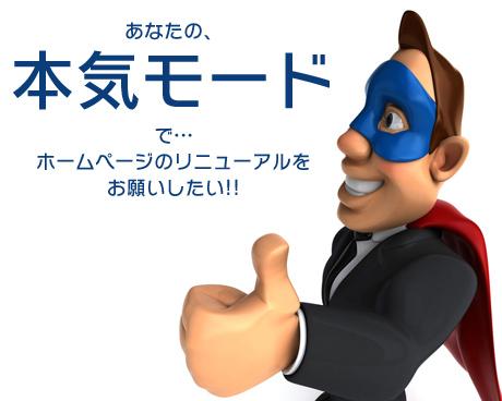 WEB制作・ホームページ制作・SEO対策会社 富山県 アイテム