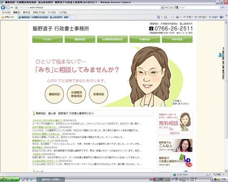飯野道子 行政書士事務所