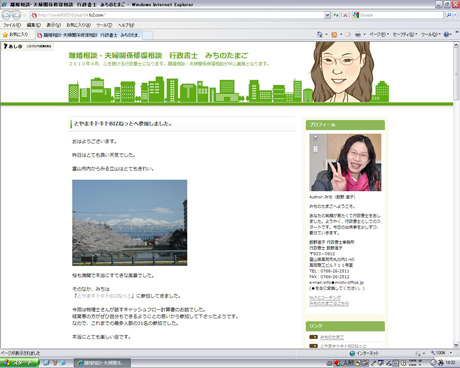 飯野道子 行政書士事務所のブログ♪