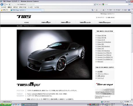 TWS EXspur (エクスパー)