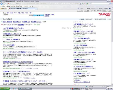 Yahoo!検索で「学資保険」を見る?