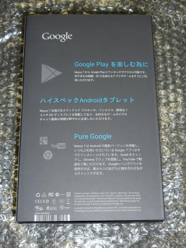 Nexus 7のパッケージ裏側