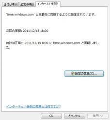 日付と時刻>インターネット時刻