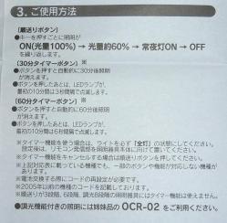 OCR-01 使用方法