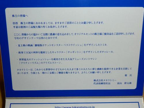 タカラトミー 2012年株主優待の説明文