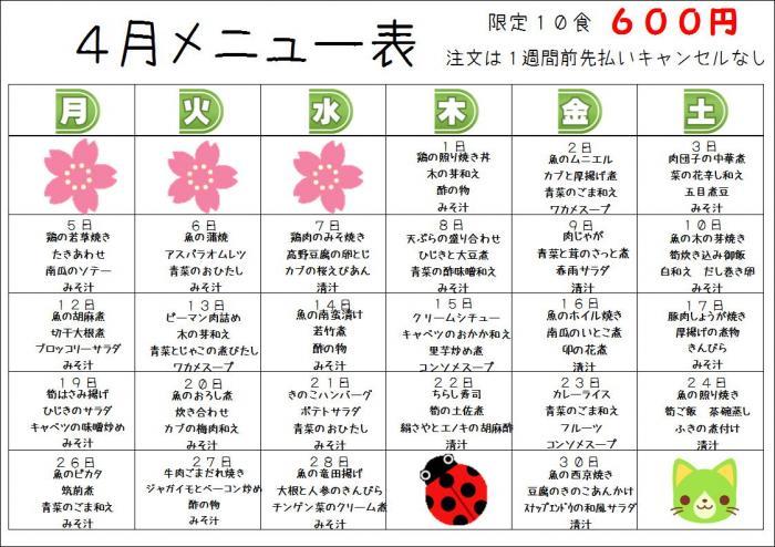 4譛医Λ繝ウ繝\convert_20100407113406