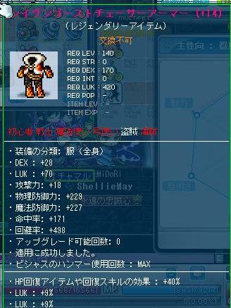 Maple120925_235133.jpg