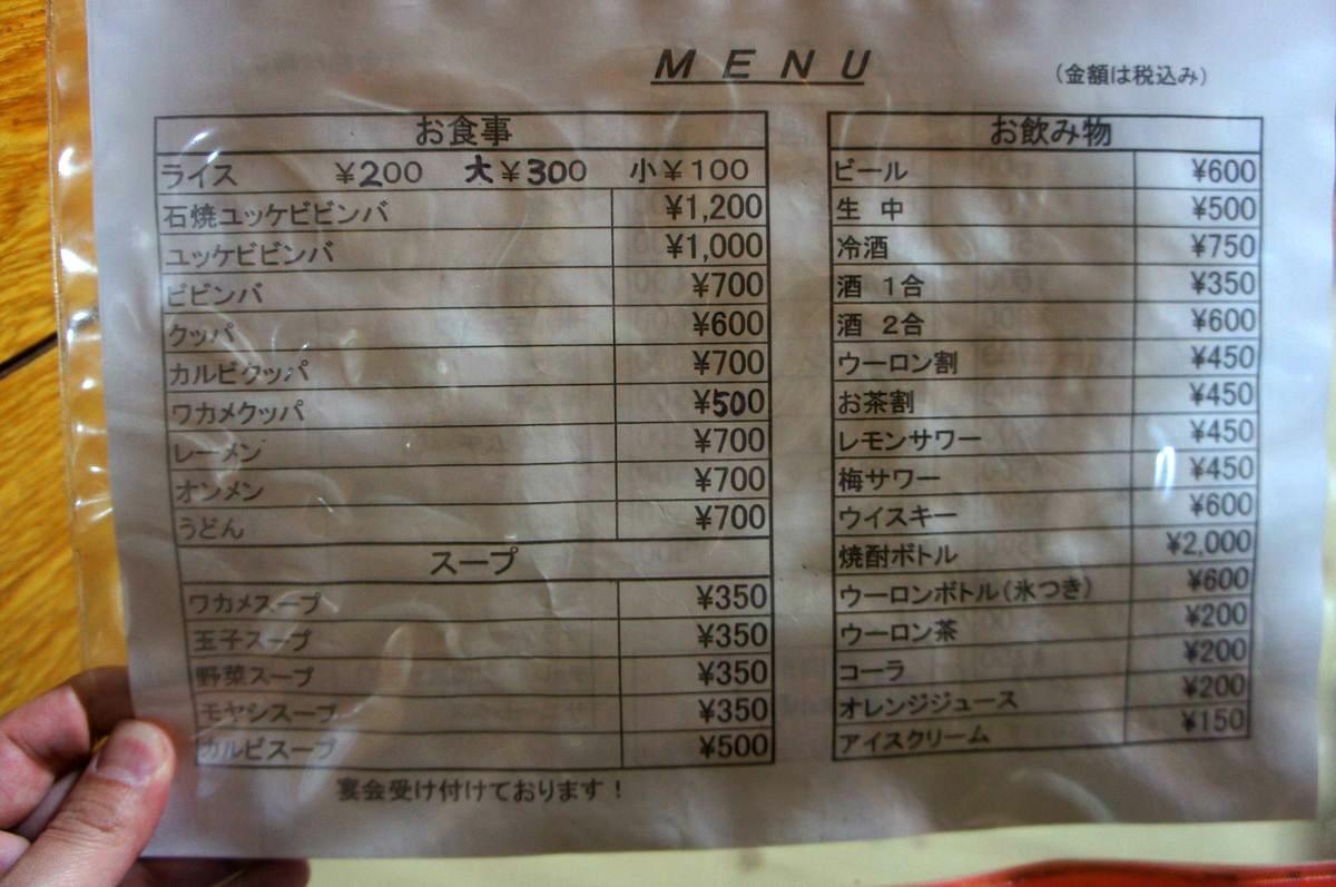 焼肉東海苑5