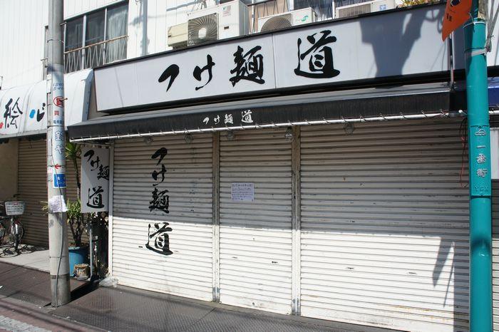 つけ麺道3