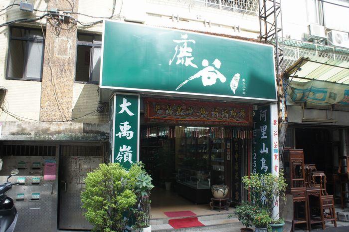 台湾・お茶屋さん