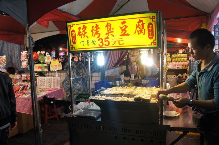 台湾・臭豆腐1