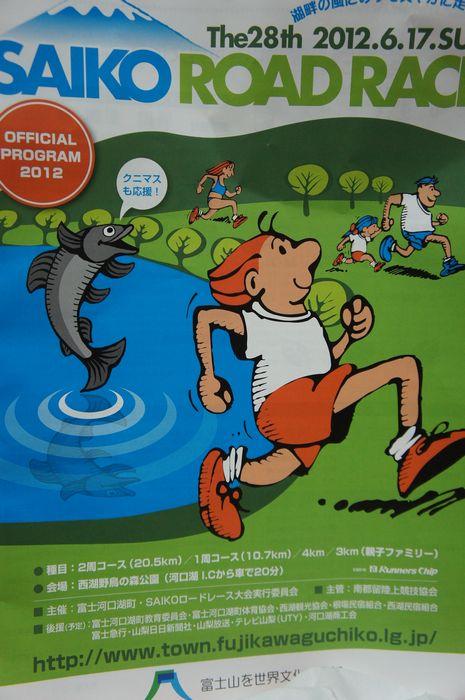 saikoロードレース 2012