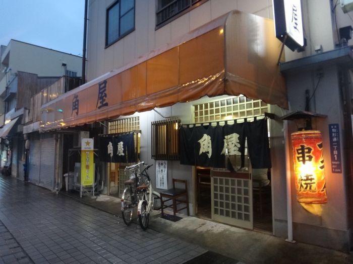 静岡市 居酒屋