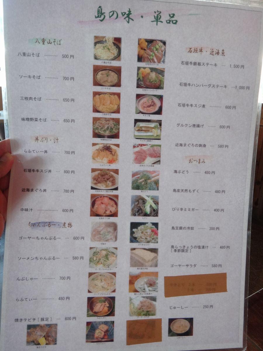 がんじゅーおばぁの台所3