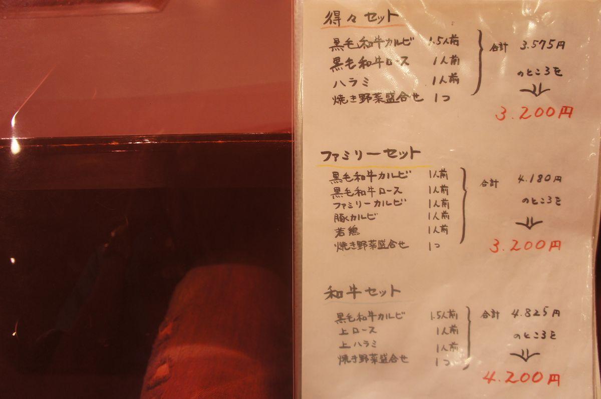 焼肉 芳龍2