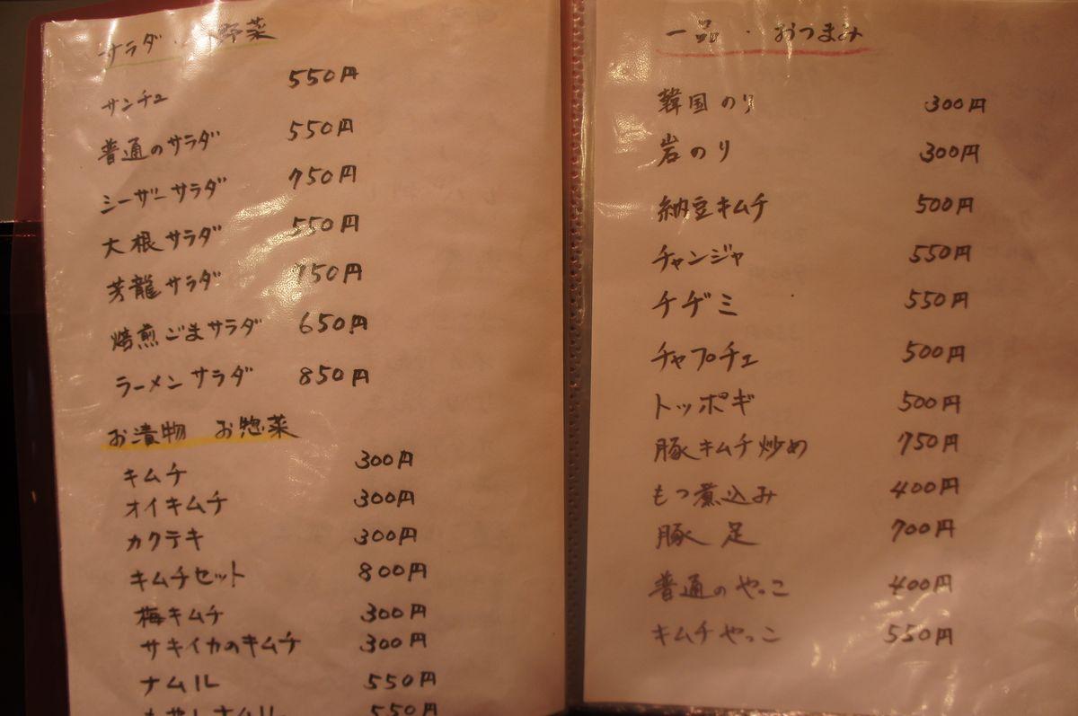焼肉 芳龍5