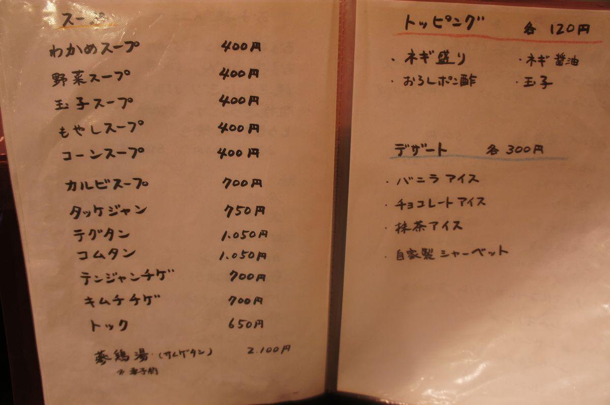 焼肉 芳龍7