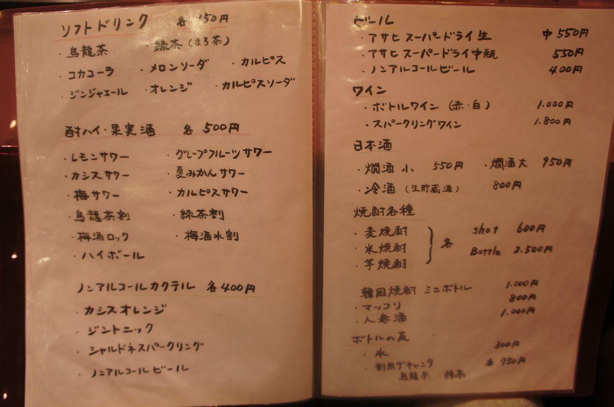 焼肉 芳龍8