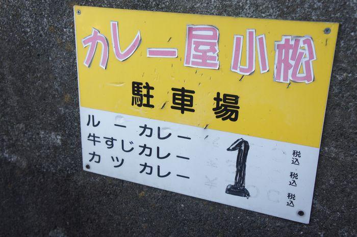 カレー屋小松3