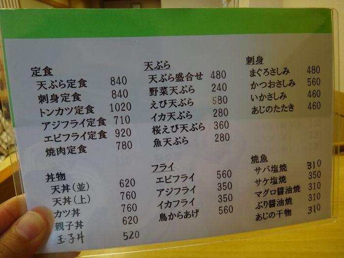 むらこし食堂3