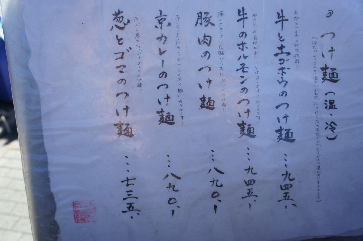 山元麺蔵5
